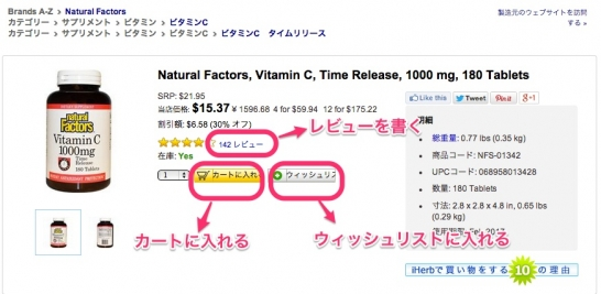 Natural_Factors__Vitamin_C__Time_Release__1000_mg__180_Tablets_-_iHerb_com