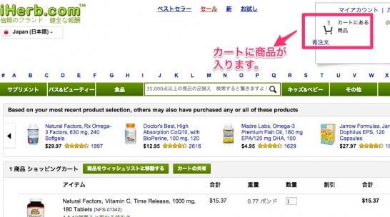 iHerb_com_-_Shopping_Cart1