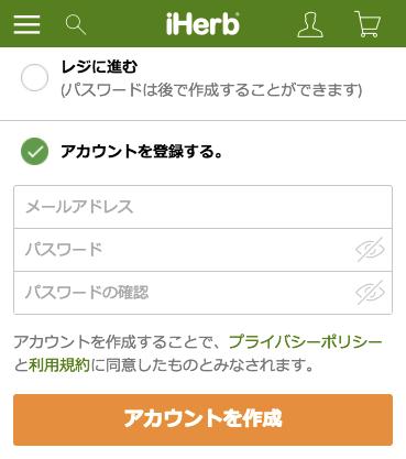 IHerb com ログイン