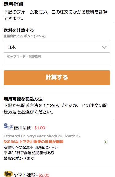 IHerb com ショッピング カート