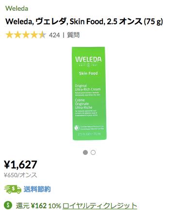 Weleda Skin Food 75g iHerb